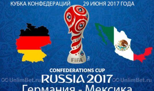 Болельщики и букмекеры ставят на Германию в матче с Мексикой