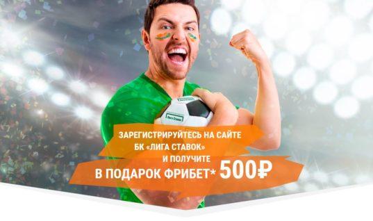 Легальный онлайн букмекер «Лига Ставок» дает бонус 500 рублей на первые ставки