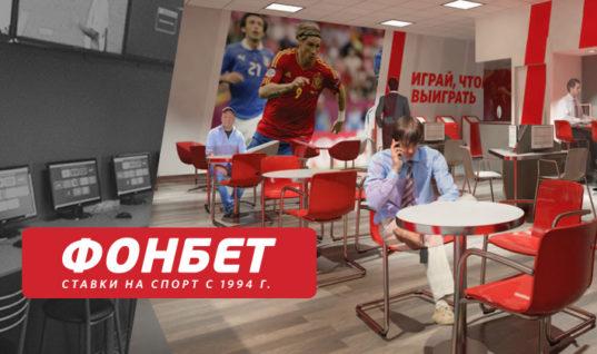 Обзор «Фонбет»: лайв для легальных ставок на спорт в России