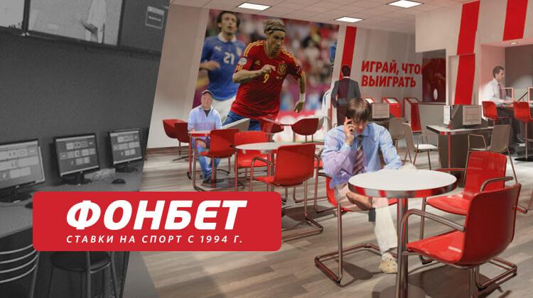 Обзор «Фонбет»: лайв для легальных ставок на спорт в России - Американский  Спорт