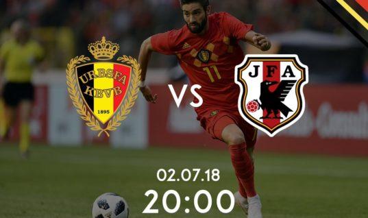 Прогноз на Бельгия - Япония 2 июля 2018