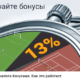 бк 888.ru бонус и бонус-код