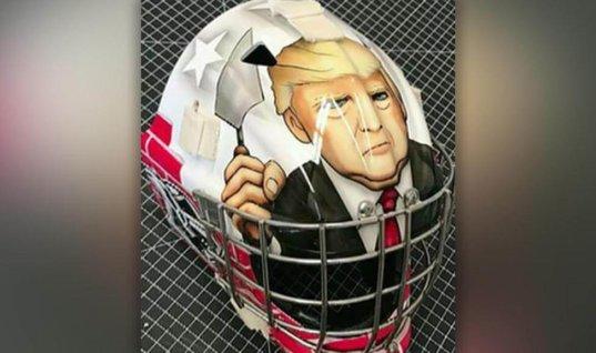 На шлеме вратаря нарисовали строящего стену Трампа
