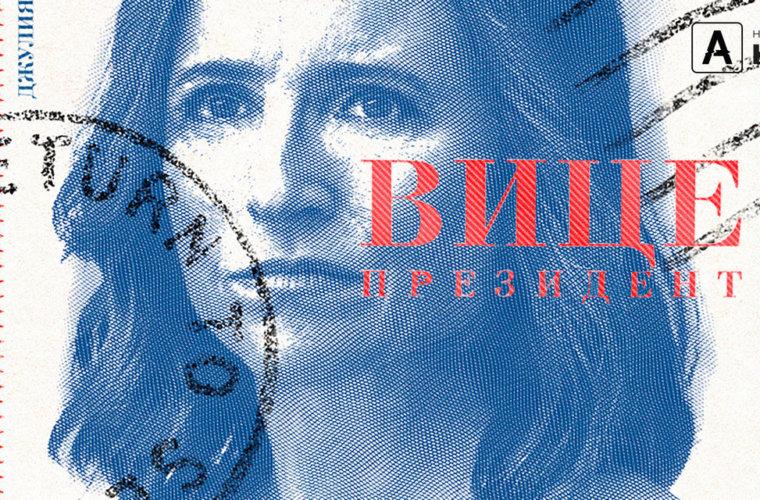 Прогноз букмекеров на «Эмми-2019» в номинации «Лучший комедийный сериал»